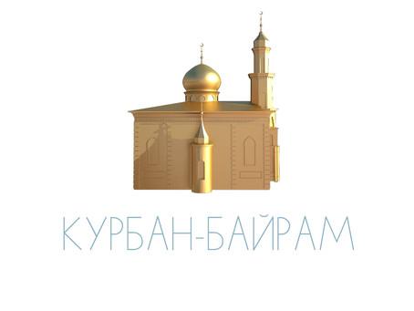 Объявление по праздничной молитве