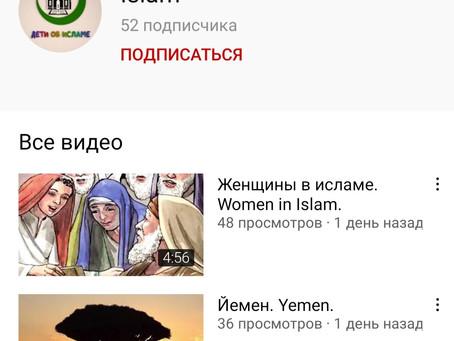 Детский youtube канал МРО в РБ