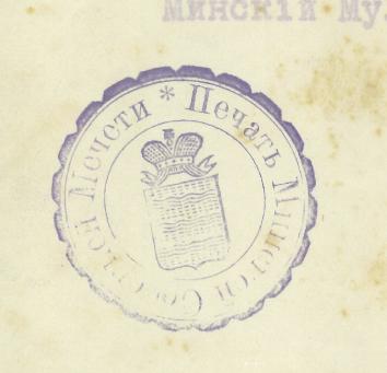 Печать Минской Соборной мечети