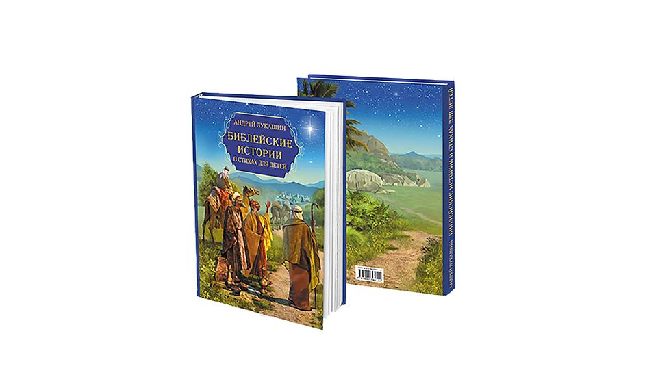 Андрей Лукашин «Библейские истории в стихах для детей»