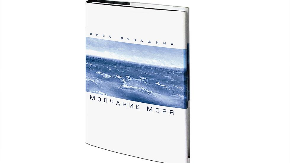 Книга стихов и прозы «Молчание моря»