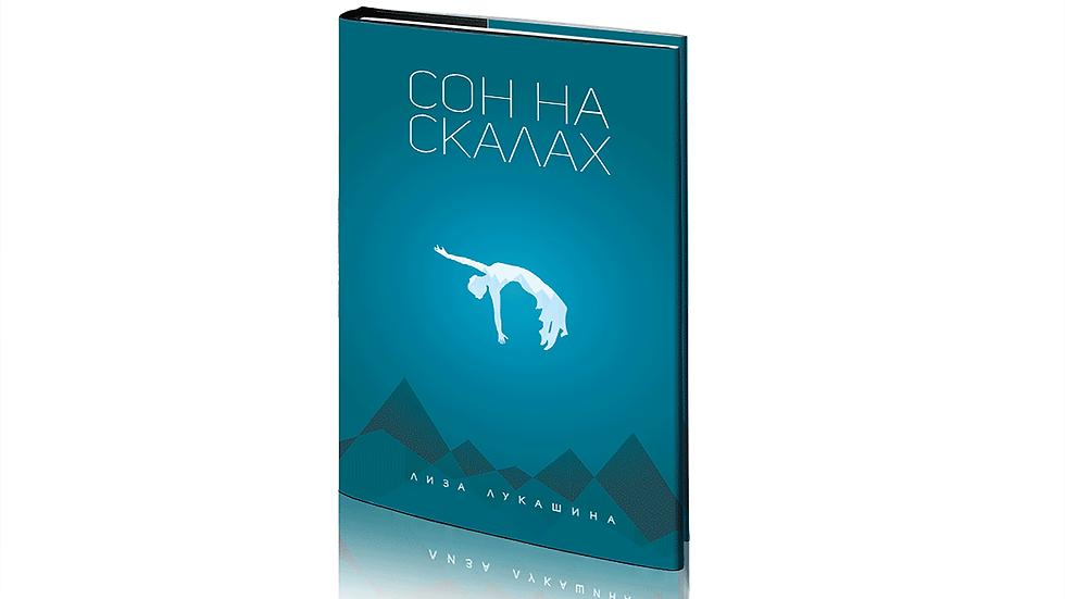 Книга стихов и прозы «Сон на скалах»