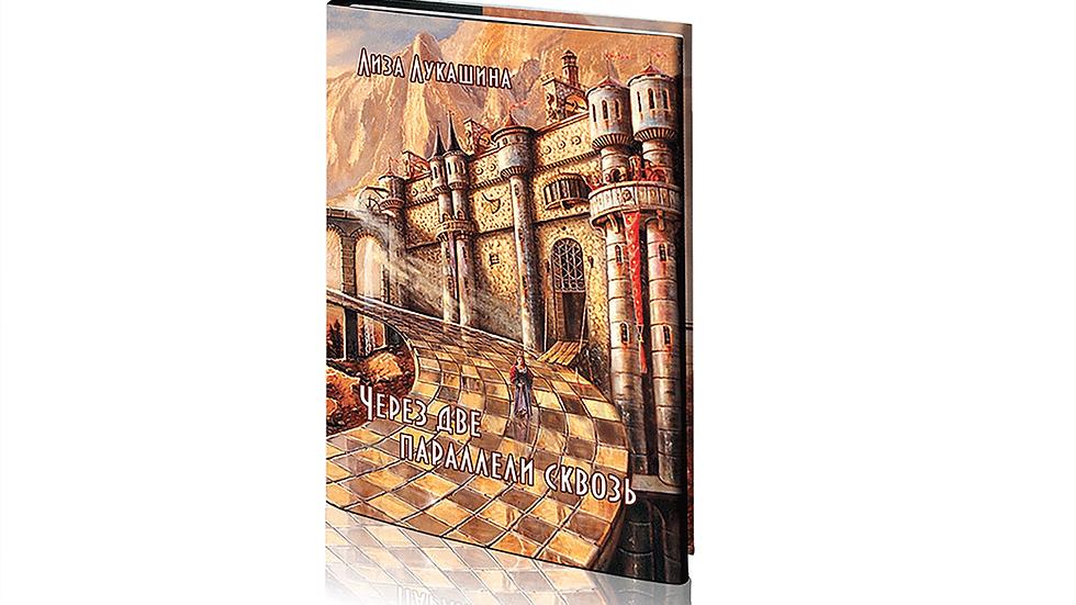 Книга стихов и прозы «Через две параллели сквозь»