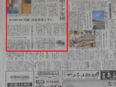 からふる・ぶらんしゅが京都新聞に掲載されました!