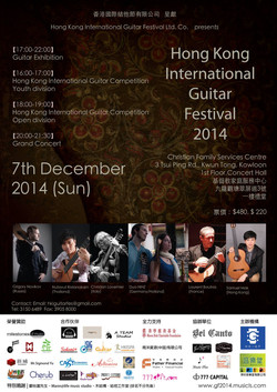 Hong Kong Guitar Festival Poster