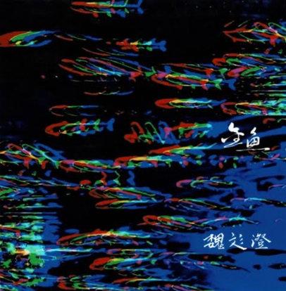 Wen-Cheng Wei - The Golden Fish