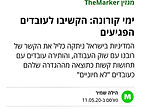Hila Shamir TheMarker 11.5.20 (3).jpg