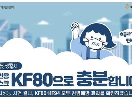 대국민 사기극 KF94 마스크, 절대로 쓰지 마세요!