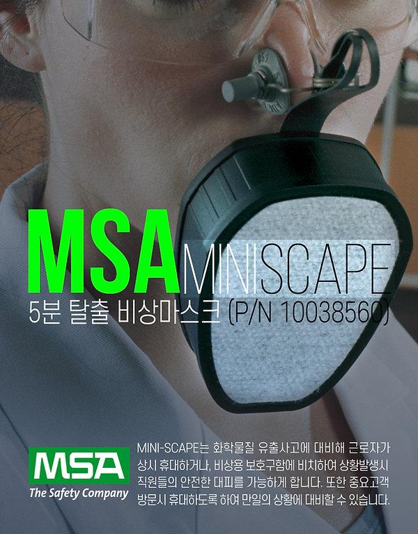 MSAminiscape상세페이지1.jpg