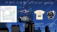 あきかめ物販シート2.jpg