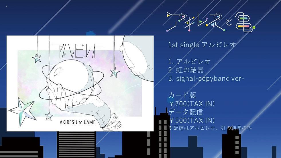 あきかめディスコグラフィ2.jpg