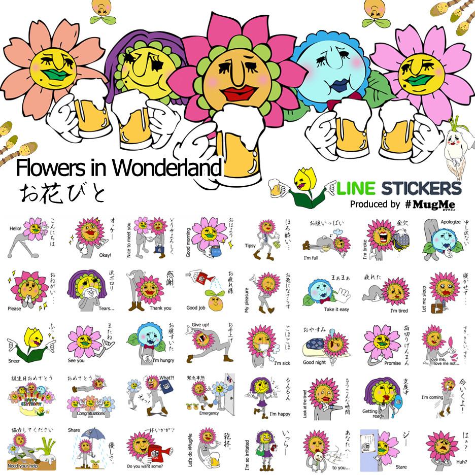Flowers in Wonderland | お花びと