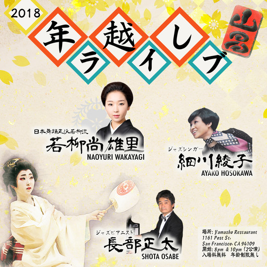 Yamasho広告写真.jpg