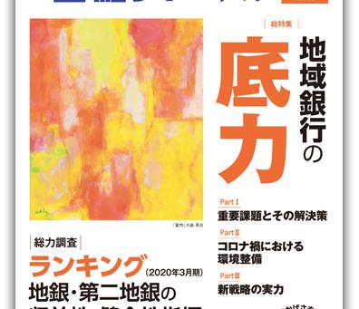 法人事業を統括する宮木俊明のインタビューが『月刊金融ジャーナル9月号』に掲載されました