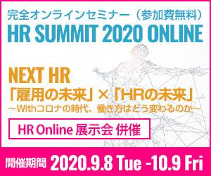 初のオンライン開催『HRサミット2020』に出展中