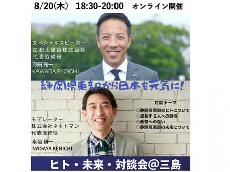 加和太建設 河田社長・ネットマン永谷社長のスペシャル対談【ヒト・未来・対談会@三島】を開催しました。