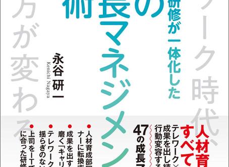 代表・永谷研一の新刊『仕事と研修が一体化した 人の成長マネジメントの技術』が出版されました