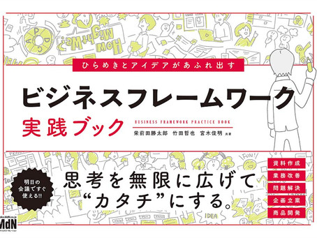 法人事業を統括する宮木俊明が執筆した『ひらめきとアイデアがあふれ出す ビジネスフレームワーク実践ブック』が出版されました