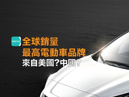 至今為止銷量最高電動車品牌不是來自美國或中國