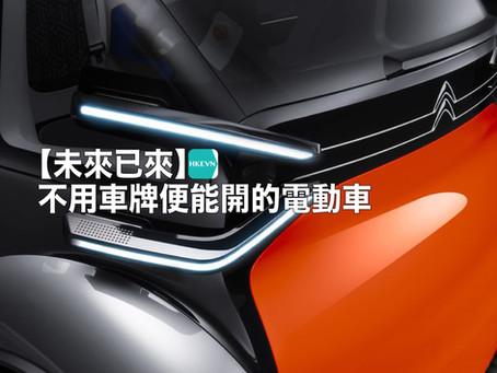 【未來已來】不用車牌便能開的電動車