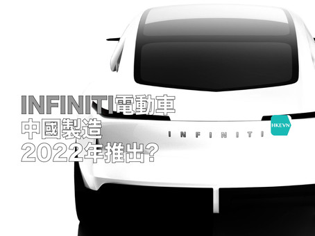 Infiniti將在三年內推出中國製造的電動車