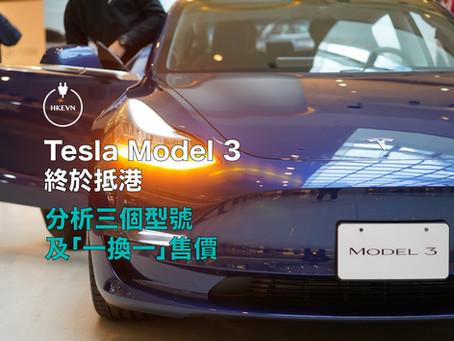 Tesla 電動車 Model 3 終於抵港並於圓方及太古廣場展出