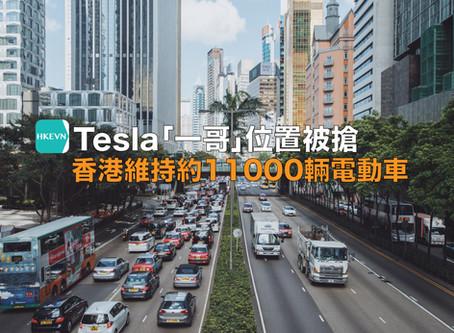 香港維持約11000輛電動車 Tesla「一哥」位置被搶