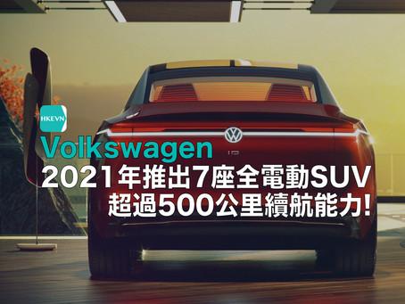 大眾I.D.Lounge將於2021年推出與Tesla Model X競爭