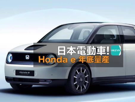 日本電動車! 電動 Honda e 年底量產