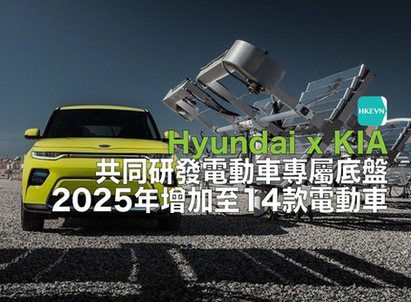 Hyundai與Kia共同研發電動車專屬底盤