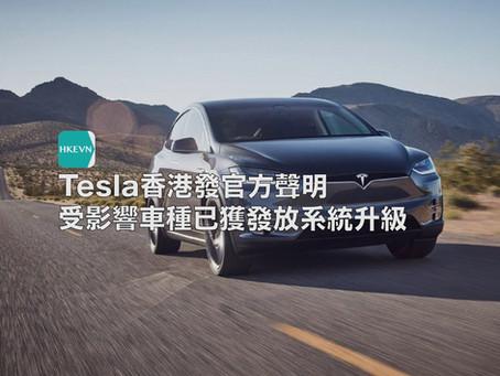 <Model S 自燃事件> Tesla香港發官方聲明 受影響車種已獲發放系統升級