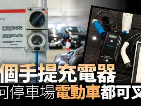 生產力局成功研發「手提式電動車充電器」 安裝成本可大減九成