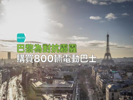 巴黎為對抗霧霾 購買800輛電動巴士