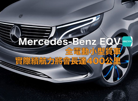 Mercedes-Benz 推出近 250 英里續航力的全電動小型貨車 EQV