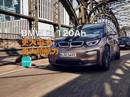 BMW i3 120Ah 更大電池 更大續航力