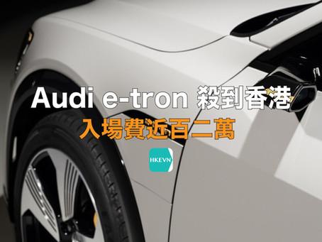 Audi e-tron 抵港 入場費近百二萬