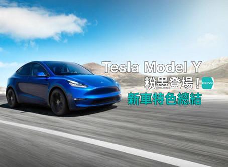 【懶人包】Tesla Model Y 粉墨登場 新車特色總結!