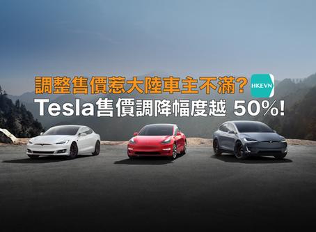 Tesla 電動車調整售價惹不滿? 調降幅度越 50%!