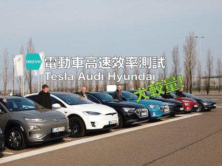 電動車高速效率測試 Tesla Audi Hyundai 大較量!