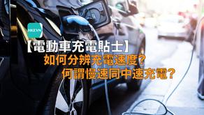 【電動車充電貼士】如何分辨充電速度?