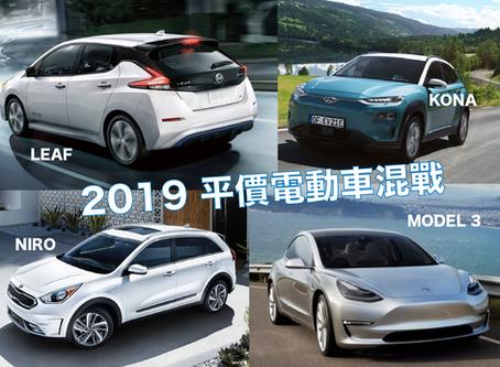2019 電動車大軍壓境! 除 Tesla Model 3 以外有何選擇?
