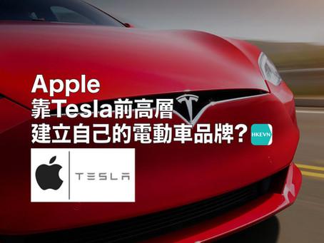 Apple靠Tesla前高層建立自己的電動車品牌?