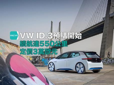 Volkswagen全新ID.3電動車預購開始 續航達550公里定價3萬歐元