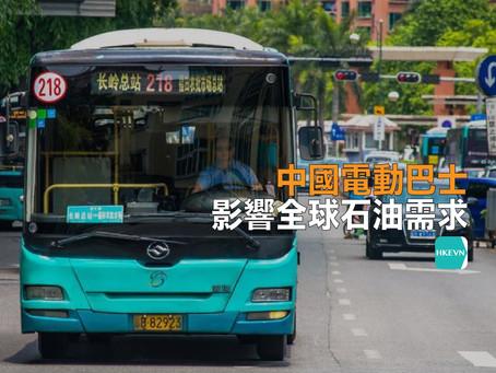 中國電動巴士影響全球石油需求