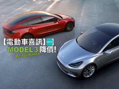 【電動車喜訊】 Tesla Model 3 Performance 降價!