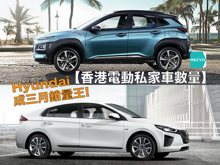 [每月更新] 香港電動私家車數量