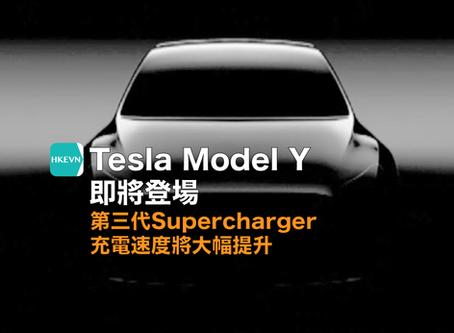 Tesla Model Y 將於 3 月 14 日亮相