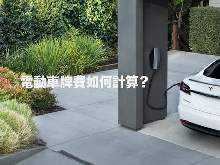 【電動車購買貼士】電動車牌費計算與汽油車大不同?
