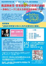 第2回びほく発達障害基礎講座チラシ画像.png