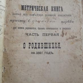 Архивы. Метрические книги.